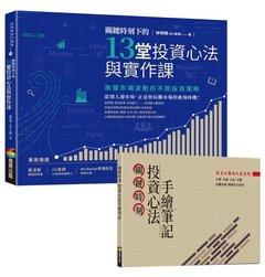 關鍵時刻下的13堂投資心法與實作課:無懼市場波動的不敗投資策略(隨書附贈「關鍵時刻投資心法手繪筆記」)-cover