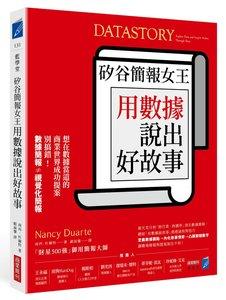 矽谷簡報女王用數據說出好故事-cover