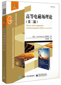 高等電磁場理論(第二版)