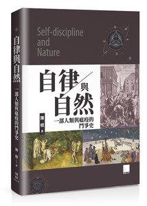 自律與自然 : 一部人類與瘟疫的鬥爭史-cover