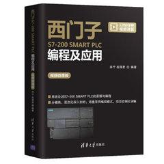 西門子S7-200 SMART PLC編程及應用(視頻微課版)-cover