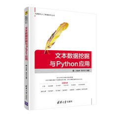文本數據挖掘與 Python 應用-cover