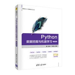 Python 數據挖掘與機器學習-cover