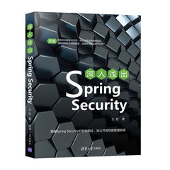 深入淺出 Spring Security-cover