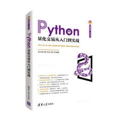 Python 量化交易從入門到實戰-cover