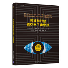微波和射頻真空電子功率源-cover