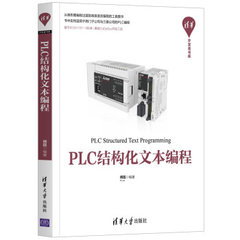 PLC 結構化文本編程-cover