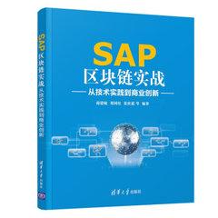 SAP區塊鏈實戰-cover