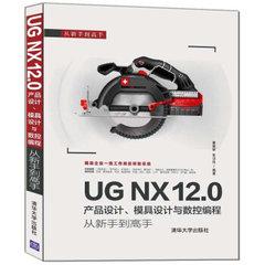UG NX 12.0 產品設計、模具設計與數控編程從新手到高手-cover