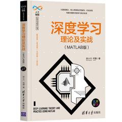 深度學習理論及實戰 (MATLAB 版)-cover