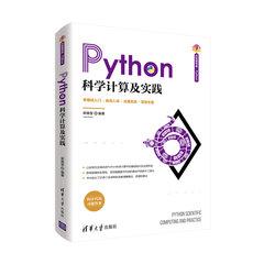 Python 科學計算及實踐-cover