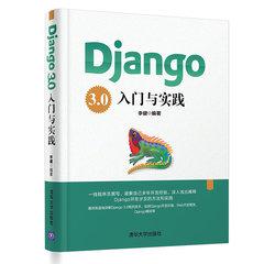 Django 3.0 入門與實踐-cover