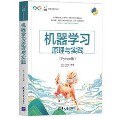 機器學習原理與實踐 (Python版)-cover