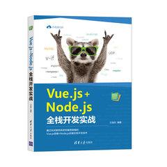 Vue.js + Node.js 全棧開發實戰-cover