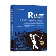 R語言數據分析、挖掘建模與可視化-cover