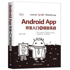 Android App開發入門與項目實戰-cover