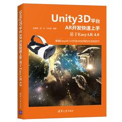 Unity3D 平臺 AR 開發快速上手:基於 EasyAR 4.0-cover