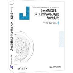 Java物聯網、人工智能和區塊鏈編程實戰-cover