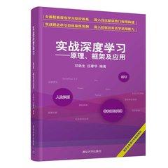 實戰深度學習——原理、框架及應用-cover