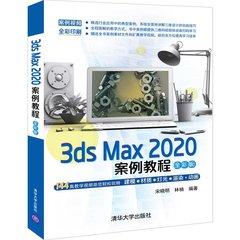 3ds Max 2020案例教程(全彩版)-cover