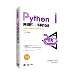 Python網絡爬蟲案例實戰-cover