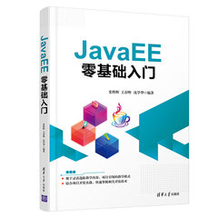 JavaEE零基礎入門-cover