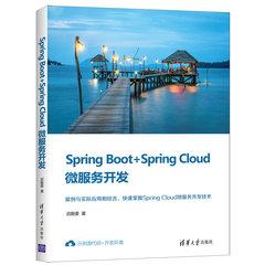Spring Boot + Spring Cloud 微服務開發