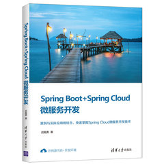 Spring Boot + Spring Cloud 微服務開發-cover