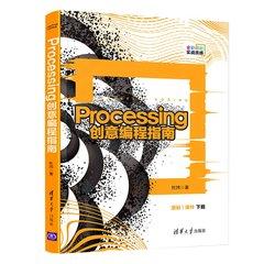 Processing創意編程指南-cover