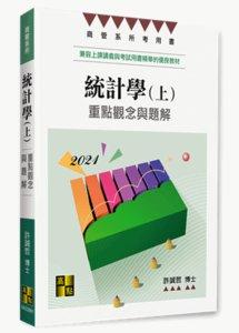 統計學:重點觀念與題解 (上) (適用: 大學用書.高普考.商管所)-cover