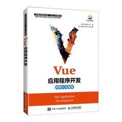 Vue應用程序開發-cover
