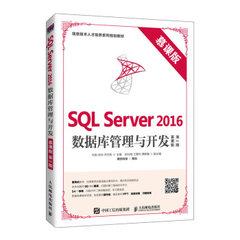 SQL Server 2016數據庫管理與開發(慕課版 第2版)-cover