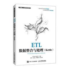 ETL 數據整合與處理 (Kettle)-cover