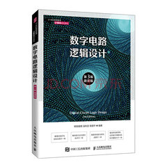 數字電路邏輯設計(第3版)(微課版)-cover