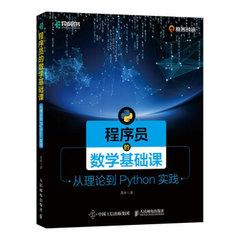 程序員的數學基礎課 從理論到Python實踐-cover
