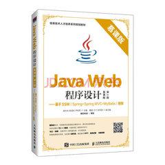 Java Web程序設計(慕課版 第2版)——基於SSM(Spring+Spring MVC+MyBatis)框架-cover