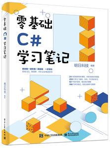 零基礎C#學習筆記-cover
