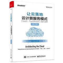 讓雲落地:雲計算服務模式(SaaS、PaaS和IaaS)設計決策(修訂版)-cover