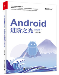 Android 進階之光, 2/e-cover