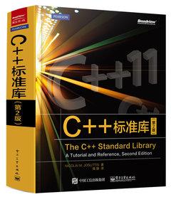 C++標準庫(第2版)-cover
