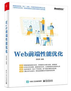 Web 前端性能優化-cover