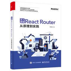 深入理解 React Router:從原理到實踐-cover