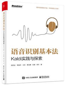 語音識別基本法:Kaldi 實踐與探索-cover