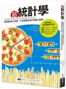 超統計學-cover