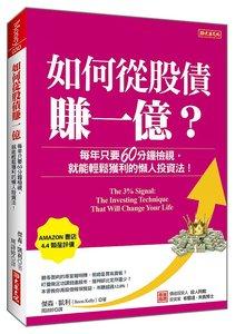 如何從股債賺一億?:每年只要60分鐘檢視, 就能輕鬆獲利的懶人投資法!-cover