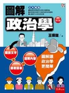 圖解政治學, 8/e-cover