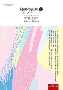 經濟學原理 (上)-cover