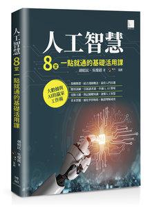 人工智慧:8堂一點就通的基礎活用課-cover