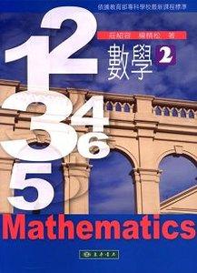 數學 第二冊-cover