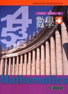 數學 第四冊-cover